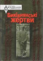 Амонс Андрій Биківнянські жертви або Як працювала Виза двійка на Київщині 966-608-436-8