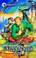 Белянин Андрей Багдадский вор 978-5-9922-1068-2