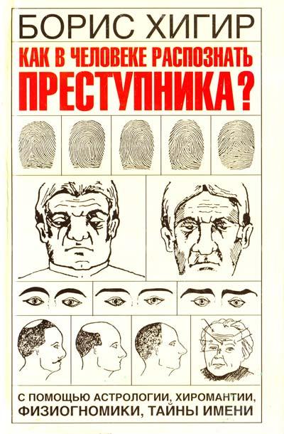 intimniy-portret-imeni-b-yu-higir