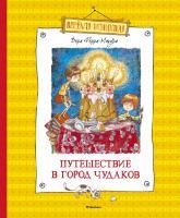 Ферра-Микура Вера Путешествие в город чудаков 978-5-389-09891-6
