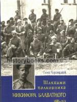Чернецький Євген Шляхами полковника Никифора Блаватного 1886-1941 978-617-604-030-9
