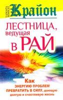 Шмидт Тамара Крайон. Лестница, ведущая в Рай. Как энергию проблем превратить в силу, дающую долгую и счастливую жизнь 978-5-17-077529-3