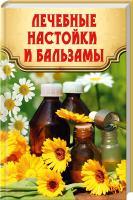 Максимов В. Лечебные настойки ибальзамы 978-617-690-017-7