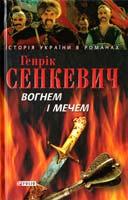 Сенкевич Генрік Вогнем i мечем 978-966-03-4045-9