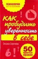 Сергеева Оксана Как пробудить уверенность в себе. 50 простых правил 978-5-699-54397-7