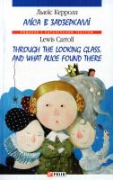 Керролл Льюїс = Lewis Carroll Аліса в Задзеркаллі = Through the Looking Glass and What Alice Found There 978-966-03-6915-3