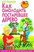 Курдюмов Николай Как омолодить постаревшее дерево 978-5-9567-1819-3