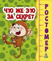 Курмашев Р. Что же это за секрет 978-966-935-014-5