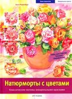 Розенберг Катя Натюрморты с цветами. Классические мотивы акварельными красками 978-5-404-00181-5