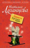 Татьяна Луганцева Принцесса безумного цирка 978-5-699-33446-9