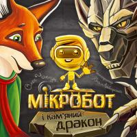 Чаклун Олег Мікробот та кам'яний дракон. 978-617-7262-33-5