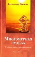 Волков Александр Многомерная Судьба. Учебник само- и взаимопомощи 978-5-94432-093-3