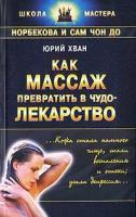 Юрий Хван Как массаж превратить в чудо-лекарство 5-93878-035-7