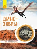 Полулях Н.С. Мир и его тайны. Динозавры