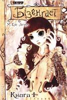 Легроу Еліс Бізенгаст. Книга 1 978-966-462-352-7