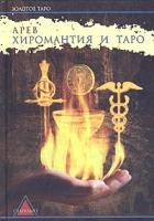 Арев Хиромантия и Таро. Полное знание о руке 966-521-235-4, 5-901875-10-9