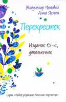 Чеповой Владимир, Ясная Анна Перекресток 978-5-699-70190-2