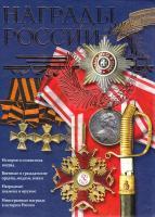 Потрашков Сергей Награды России 978-5-699-34135-1