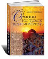 Ортайли Ільбер Османи на трьох континентах 978-966-521-732-9