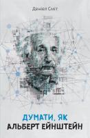 Деніел Сміт Думати, як Альберт Ейнштейн 978-617-7535-17-0