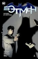 Снайдер Скотт Бэтмен. Человек из ниоткуда (1-й вариант) 978-5-389-12473-8