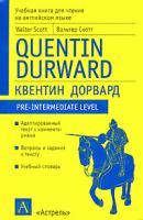 Вльтер Скотт Quentin Durward / Квентин Дорвард 5-17-017266-4, 5-271-05560-4
