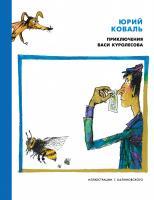 Коваль Юрий Приключения Васи Куролесова (иллюстр. Г. Калиновского) 978-5-389-08362-2