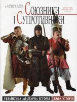 Кузьмич Святослав Союзники і супротивники 966-8174-99-5