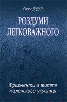 Дудар Євген Михайлович Роздуми легковажного : Фрагменти з життя маленького українця 978-966-10-3192-9