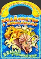 Меламед Геннадій Знайомство з динозаврами. (картонка) 978-966-746-030-3