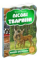 Федієнко Василь Лісові тварини 978-966-429-277-8
