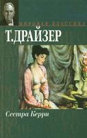 Т. Драйзер Сестра Керри 978-5-17-003103-0, 5-17-003103-3