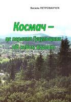 Петрованчук Василь Космач - це перлина Гуцульщини під небом Карпат