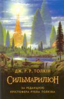 Толкін Р.Р. Джон Сильмариліон 978-617-664-043-9