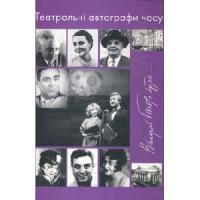 Гайдабура Валерій Театральні автографи часу 978-966-359-152-0