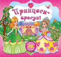 Смирнова Катерина Принцеси-красуні. З наліпками 978-966-284-185-5
