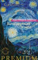 Генассия Жан-Мишель Вальс деревьев и неба 978-5-389-13161-3