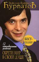 Андрей Курпатов 12 нетривиальных решений. Обрети мир в своей душе 5-7654-4149-1, 978-5-373-00384-1