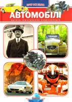 Батій Євген Автомобілі 978-966-08-4763-7
