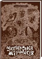 Галайчук Володимир Українська міфологія 978-617-12-1055-4