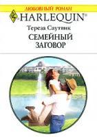Тереза Саутвик Семейный заговор 5-05-006503-8, 0-373-19815-9