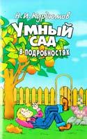 Курдюмов Николай Умный сад в подробностях. 2-е издание 5-94194-106-4