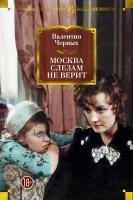 Черных Валентин Москва слезам не верит 978-5-389-12402-8
