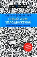 Аллан Пиз, Барбара Пиз Новый язык телодвижений 978-5-699-90968-1
