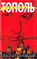 Тополь Эдуард Красная площадь: [роман]. Очищение от Незнанского, а также Марининой и прочих: публикации и документы 5-94966-073-0