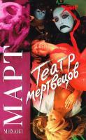Март Михаил Театр мертвецов 978-5-17-048653-3