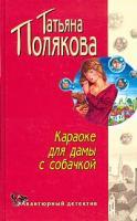 Татьяна Полякова Караоке для дамы с собачкой 5-699-05704-8