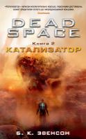Брайан,К.,Эвенсон Dead Space. Книга 2. Катализатор 978-5-389-12945-0