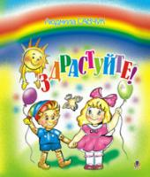 Савчук Людмила Павлівна Здрастуйте: Розмальовка. 978-966-408-165-5