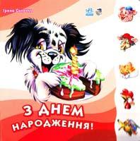 Сонечко І. З днем народження 978-966-08-3146-9